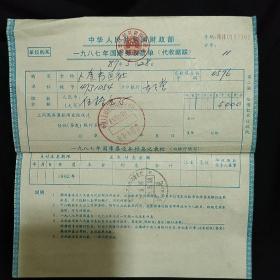 老票证《 国库券收款单代收据联》1987年 中华人民共和国财政部 .私藏 书品如图.