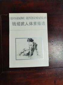 錢紹武人體素描選 1986年1版1印