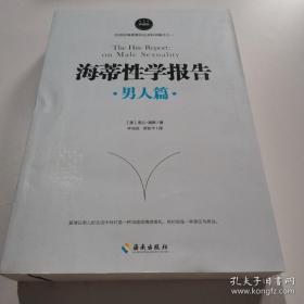 海蒂性学报告(男人篇)