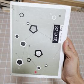 中信国学大典:近思录(饶宗颐名誉主编)套色版 一版一印