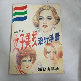 女子美发设计手册