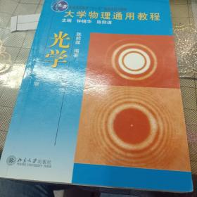 大学物理通用教程:光学(第2版)