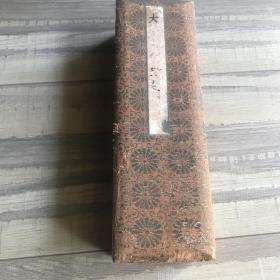 精刊初印(如是我闻)版画精美 用纸考究 供养上品1860z
