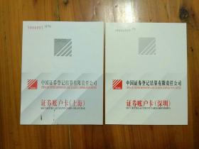 证券账户卡(上海、深圳)2个合售