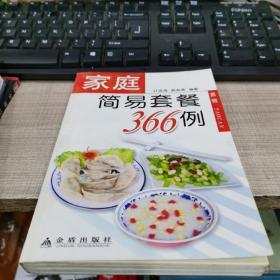家庭简易套餐366例