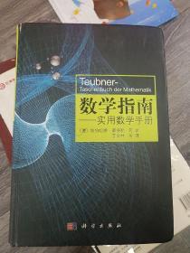 数学指南:实用数学手册(大本32开)(大本32开)