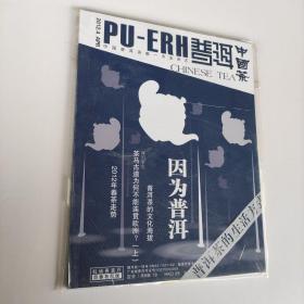 中国普洱茶唯一专业杂志2012.4  普洱杂志 因为普洱