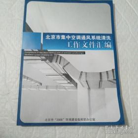 北京市集中空调通风系统经济工作文件汇编