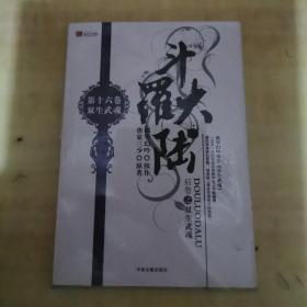 斗罗大陆 第十六卷 双生武魂
