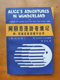 英汉对照 阿丽思漫游奇境记 附:阿丽思漫游镜中世界 赵元任经典翻译 爱丽斯漫游奇境/爱丽丝漫游奇境记 Alice's Adventures in Wonderland/Alice in Wonderland Yuen Ren Chao