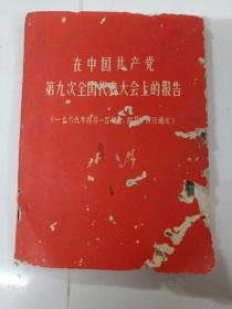 1969年在中国共产党第九次全国代表大会上的报告 林彪