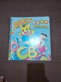 巧虎 英语初阶 描绘游戏书