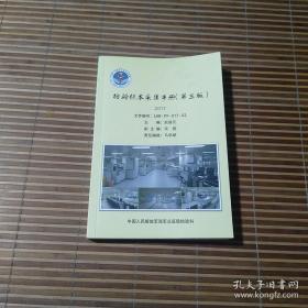 检验标本采集手册。第3三版。