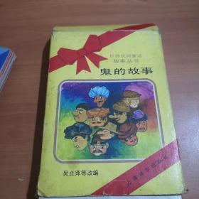 世界民间童话故事丛书 鬼的故事(全10册)