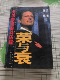 荣与衰:戈尔政坛奋斗历程