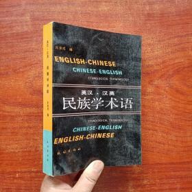 英汉.汉英-民族学术语