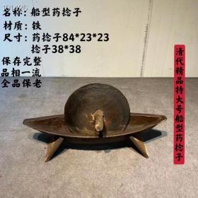 清代特大号船型药捻子,保存完整,品相一流,包浆浑厚,重100多斤,适用于民俗馆摆放,博物馆收藏,全品保老保真
