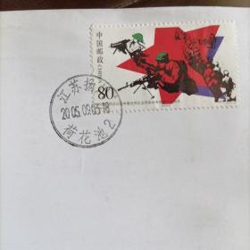 永不磨灭的记忆-抗日战争胜利60周年-侵华日军扬州万福桥大屠杀惨案纪念封1枚