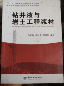 钻井液与岩土工程浆材