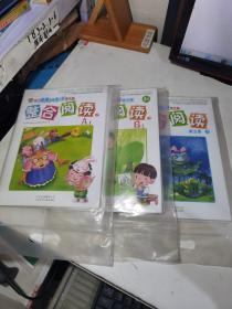 整合阅读  上( A1,1-5册全+游戏卡),整合阅读  下( B1,1-5册全+游戏卡),整合阅读第五册(2-5册+游戏卡)3套14本书+3本游戏卡合售