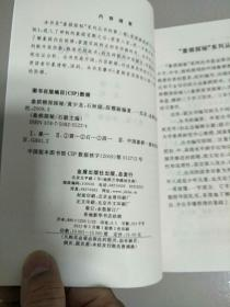 象棋精深探秘 库存书 参看图片