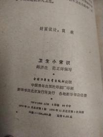 卫生小常识 中国少年儿童出版社