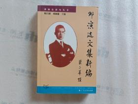 邓演达文集新编