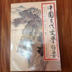 中国古代文学指要