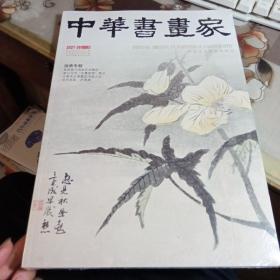 中华书画家, 【2021年第8期. 未拆封】