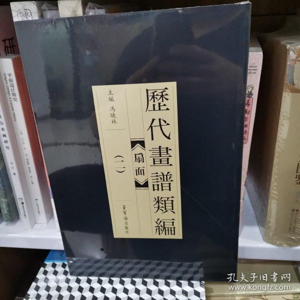 历代画谱类编-扇面(二)