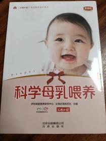 科学母乳喂养{全新未开封)