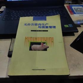 无公害猪肉生产与质量管理(实物拍照)