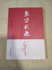 东方长歌 中国出了个毛泽东