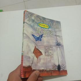 昆虫记  ——世界文学名著·青少版(彩色插图本)