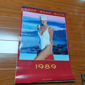 1989年挂历。畅游世界。各国美女泳装展示,其中香港影星有三人。