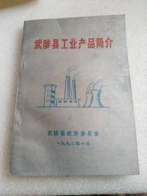武陟县工业产品简介
