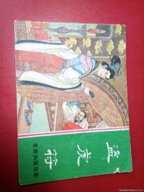 东周列国故事:盗虎符