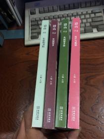 碧山01:东亚的书院、碧山02:去国还乡、碧山03:去国还乡 续、碧山04:结社与雅集  四册合售