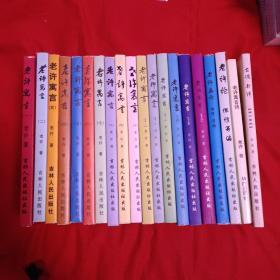 老许寓言,1--16本,老许论,老许再论,老许寓言诗,古调新弹,共20本合售,以图片为准