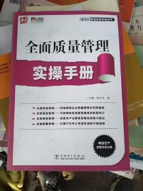全面质量管理实操手册