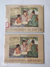 【五六十年代出版社库存样书】孔雀东南飞一对  1965年一版三印  见图 请看好描述