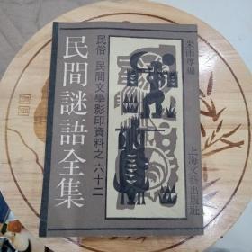 民俗民间文学影印资料之六十二   民间谜语全集【馆藏书】