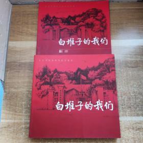 白堆子的我们+白堆子的我们(副册) 北京外国语学校纪念影集(副册内有各位同学的联系方式)