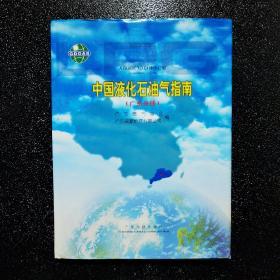 中国液化石油气指南.广东分册