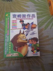 宫崎骏作品VCD(大盒装,全12张碟片,分别为①萤火挽歌②小魔女③风之谷④龙猫⑤天空之城⑥太阳王子。)