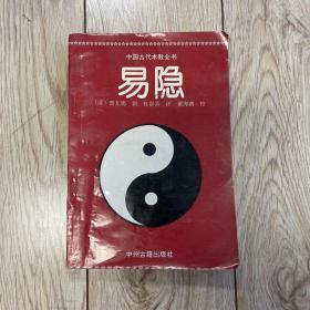 中国古代术数丛书 易隐