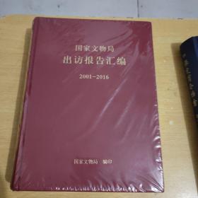 国家文物局出访报告汇编2001-2016