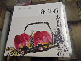 齐白石(中国历代画家佳作品鉴)【未拆封】