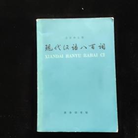 现代汉语八百词