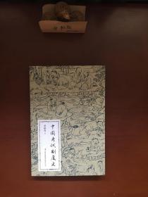 (特价促销)中国考试制度史